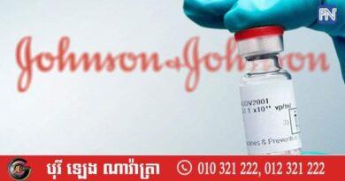សហរដ្ឋអាមេរិក៖ «CDC អាមេរិក រកឃើញបញ្ហាកំណកឈាមបន្ថែមទៀត លើអ្នកដែលបានចាក់វ៉ាក់សាំង Johnson & Johnson ក្នុងនោះ៣នាក់ស្លាប់»